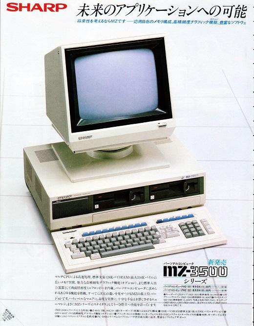09ASCII1982(11)シャープMZ-3500w520.jpg