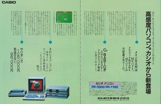 12ASCII1982(11)カシオFP-1100w520.jpg