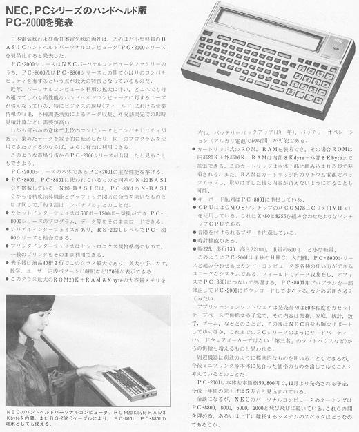 13ASCII1982(11)NEC-PC2000(記事)w520.jpg