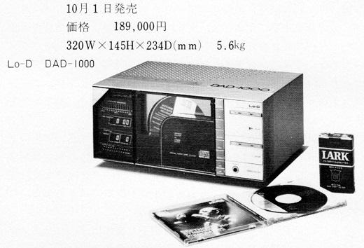 16ASCII1982(11)日立DAD-1000w520.jpg
