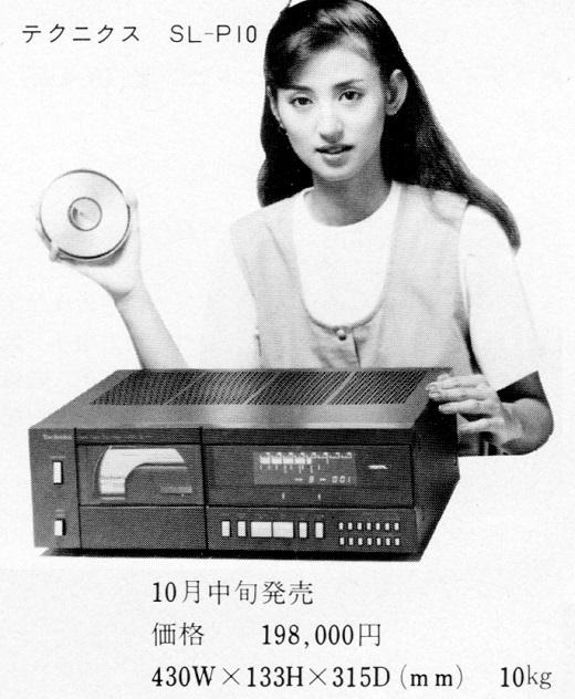 17ASCII1982(11)松下SL-P10w520.jpg
