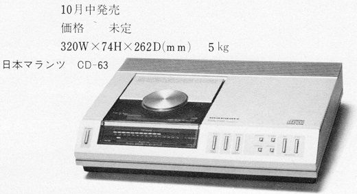 18ASCII1982(11)日本マランツCD-63w520.jpg