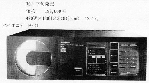 19ASCII1982(11)パイオニアP-D1w520.jpg
