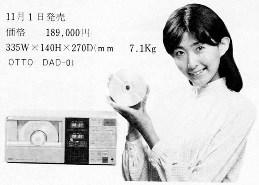 23ASCII1982(11)三洋DAD-01w520.jpg