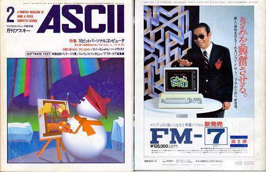 ASCII1983(02)表紙表裏w520.png