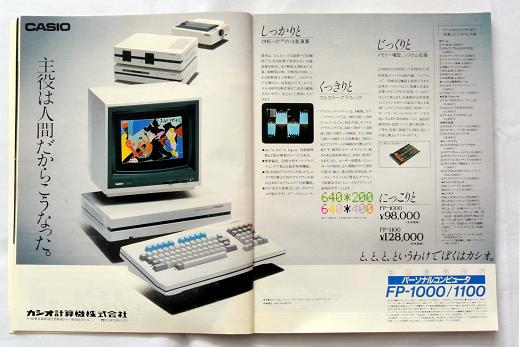 ASCII1983(2)FP-1000w520.png