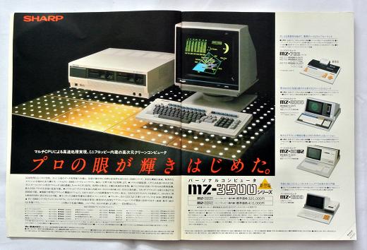 ASCII1983(2)MZ-3500w520.png
