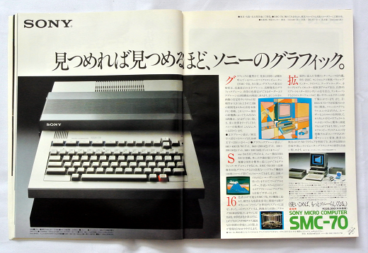 ASCII1983(2)SMC-70w520.png